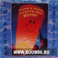 Летающий небесный фонарик бумажный - Магазин фейерверков и салютов BOOM96.RU с бесплатной круглосуточной доставкой в Екатеринбурге!