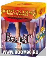 Фейерверк с фонтаном  Балет ** - Магазин фейерверков и салютов BOOM96.RU с бесплатной круглосуточной доставкой в Екатеринбурге!