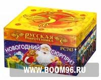 Батарея салюта Новогодний сюрприз - Магазин фейерверков и салютов BOOM96.RU с бесплатной круглосуточной доставкой в Екатеринбурге!