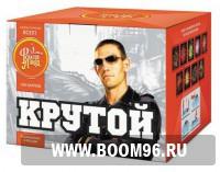 Батарея салюта Крутой - Магазин фейерверков и салютов BOOM96.RU с бесплатной круглосуточной доставкой в Екатеринбурге!