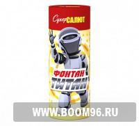 Фонтан Титан - Магазин фейерверков и салютов BOOM96.RU с бесплатной круглосуточной доставкой в Екатеринбурге!