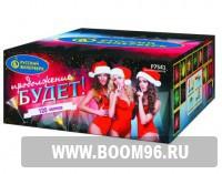 Батарея салюта Продолжение будет - Магазин фейерверков и салютов BOOM96.RU с бесплатной круглосуточной доставкой в Екатеринбурге!