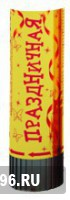 Пружинная хлопушка Праздничная  - Магазин фейерверков и салютов BOOM96.RU с бесплатной круглосуточной доставкой в Екатеринбурге!