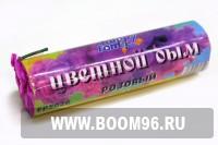 Факел дымовой  (розовый) до 60 сек - Магазин фейерверков и салютов BOOM96.RU с бесплатной круглосуточной доставкой в Екатеринбурге!