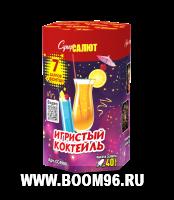 Батарея салюта Игристый коктейль  (7 залпов и фонтан) - Магазин фейерверков и салютов BOOM96.RU с бесплатной круглосуточной доставкой в Екатеринбурге!