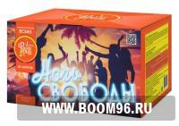 Батарея салюта Ночь свободы - Магазин фейерверков и салютов BOOM96.RU с бесплатной круглосуточной доставкой в Екатеринбурге!