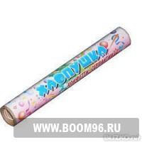 Хлопушка 200мм - Магазин фейерверков и салютов BOOM96.RU с бесплатной круглосуточной доставкой в Екатеринбурге!